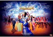 Festival Oriental Bab Al Noujoum à Nancy 54000 Nancy du 27-04-2018 à 20:30 au 01-05-2018 à 23:00